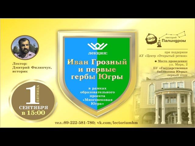 Иван Грозный и первые гербы Югры