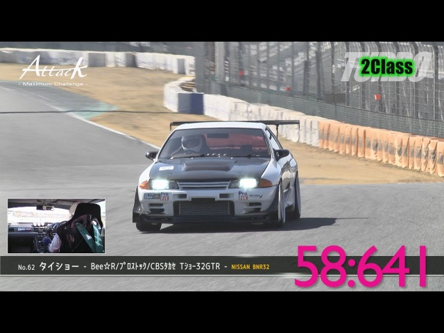Attack — Attack Tsukuba 2017: Class2 Turbo №62 Bee☆R プロストック CBS タカセ T ショー BNR32.
