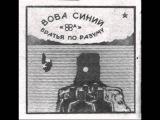 Вова Синий и Братья По Разуму - ОК н олл (1984)
