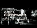 Нет не любил он 1972 Ольга Остроумова А зори здесь тихие 1972 OST