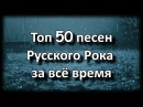 Топ 50 песен Русского Рока за все время Top 50 best songs of Russian Rock