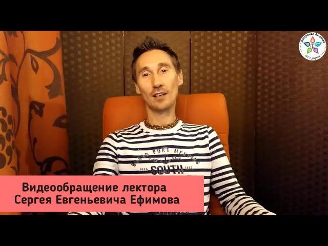 Видеообращение лектора Сергея Евгеньевича Ефимова