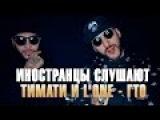 Иностранцы Слушают Русскую Музыку #89. Иностранцы Слушают Тимати и L'One - ГТО.