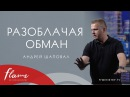Разоблачая Обман - Андрей Шаповал