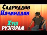 Садриддин Начмиддин - Хуш рузгорам Sadriddin Najmidddin - Khush ruzgoram