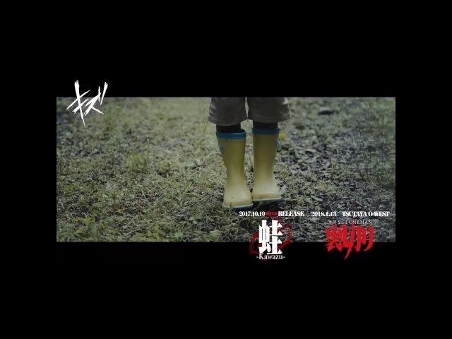 キズ 2nd SINGLE「蛙-Kawazu-」MV FULL
