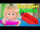 Маша устроила бассейн дома Мультик из серии Мама Барби Маша и медведь
