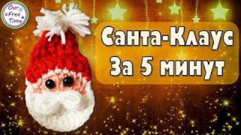 Как связать Санта Клауса/ Деда Мороза крючком? Новогодний мотив