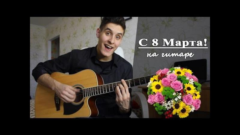 ПОЗДРАВЛЕНИЕ с 8 МАРТА / Arslan - Скромная (Акустика 2017)