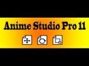 Как добавить новые инструменты scale rotate translate anime studio 11