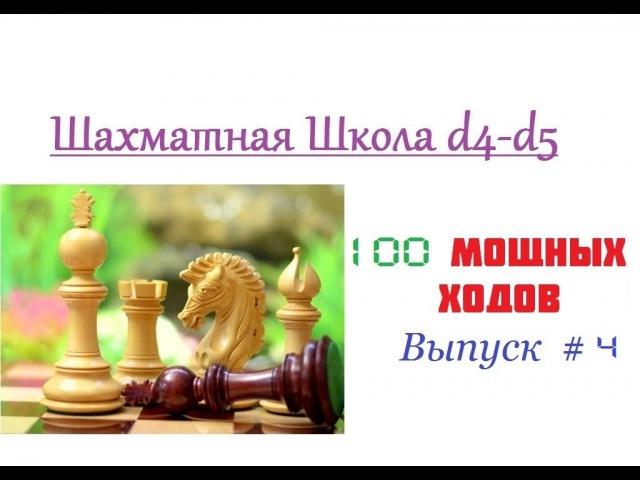Шахматы.100 МОЩНЫХ ходов. КАСПАРОВ ПЕТРОСЯН. Выпуск4
