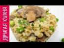 Постные и вкусные блюда Перлотто с грибами и зеленым горошком