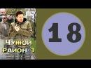 Чужой район 3 сезон 18 серия