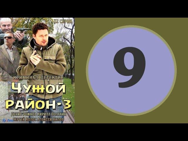 Чужой район 3 сезон 9 серия