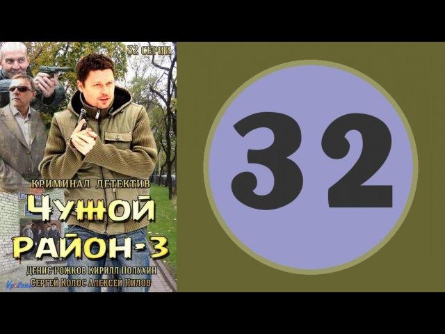 Чужой район 3 сезон 32 серия