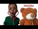 Мишка заболел делаем уколы и ИГРАЕМ В ДОКТОРА в Шоу Назара Bear and Doctor Новые серии
