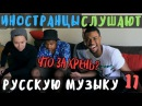 Американцы Слушают Русскую Музыку 17 (Oxxxymiron, T-Fest, FACE)