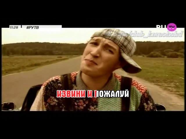 Леприконсы - Хали гали паратрупер (Караоке HD Клип)