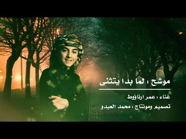 Andalusia - عمر ارناؤوط - موشح لم بدا يتثنى