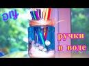 DIY Организация рабочего стола ДЕКОР КОМНАТЫ Волшебные кулоны бутылочки