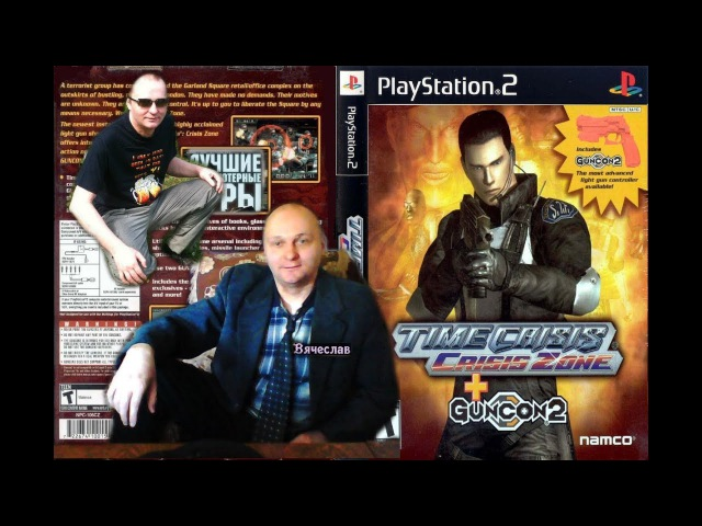 Sony Playstation 2 Time Crisis Crisis Zone Время Кризиса Кризис Зона Вячеслав