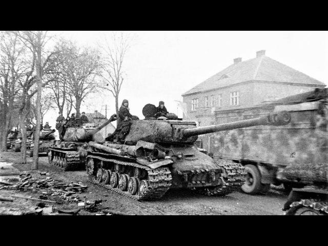 В логове зверя (Восточная Пруссия) 1945 / In the lair of the beast (East Prussia)