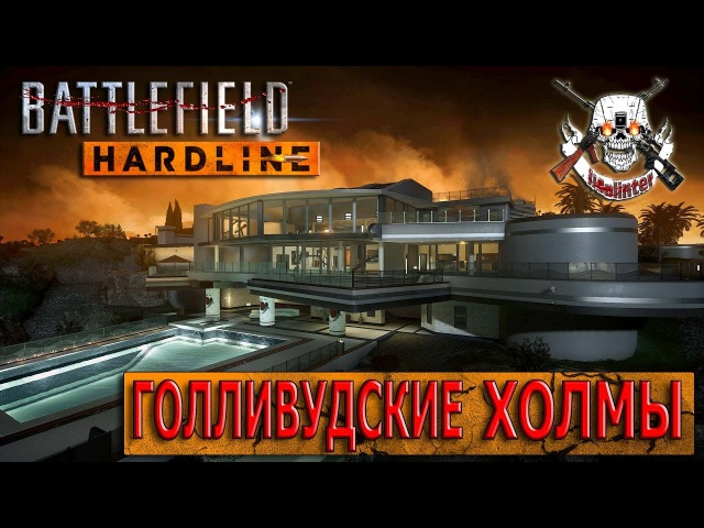 Battlefield Hardline:Multiplayer ( 60 fps ) ГОЛЛИВУДСКИЕ ХОЛМЫ