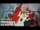 2013.05.27 - Природа оскорблений. Лекция 2 (Германия) - Бхакти Вигьяна Госвами