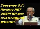 Торсунов О.Г. Почему НЕТ ЭНЕРГИИ для СЧАСТЛИВОЙ ЖИЗНИ