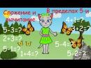 Математика с кисой Алисой. Урок 4. Сложение и вычитание в пределах 5-и. 0