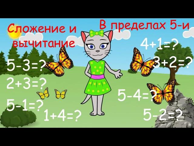 Математика с кисой Алисой Урок 4 Сложение и вычитание в пределах 5 и 0
