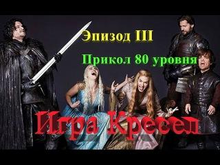 Прикол 80 уровня Игра Престолов - Кресел GOT 7 сезон Game of Trones