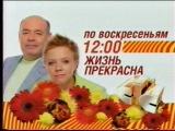 Жизнь прекрасна (СТС, июнь 2006) Анонс. Михаил Швыдкой и Лена Перова