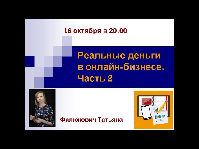 Реальные деньги в -бизнесе. Фалюкович Татьяна. 16.10.2017
