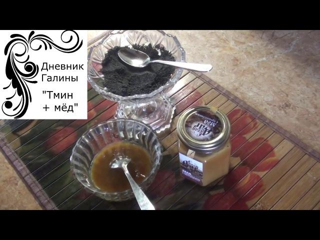 Великолепный рецепт! Мёд и чёрный тмин. Польза для всего организма! » Freewka.com - Смотреть онлайн в хорощем качестве