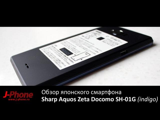 Sharp Aquos Zeta Docomo SH-01G (indigo) tested by J-Phone