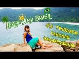 Leeloo Ama Brasil - 6. Trindade. РАЙСКОЕ НАСЛАЖДЕНИЕ (Paraty - RJ)