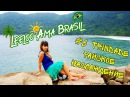 Leeloo Ama Brasil - 6. Trindade. РАЙСКОЕ НАСЛАЖДЕНИЕ Paraty - RJ