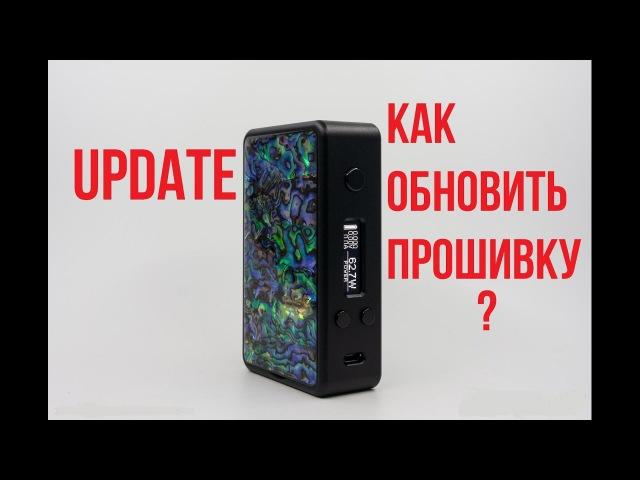 Hotcig R150 update - как обновить прошивку ?