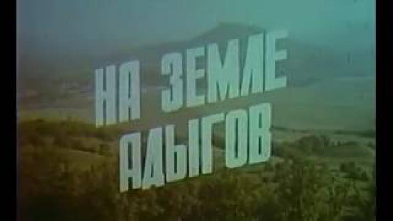Самый правдивый Фильм про Адыгейскую автономную республику