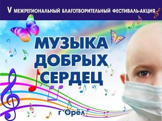 гимн благотворительного фестиваля-акции