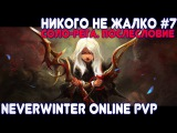 Соло-рега. Послесловие (Neverwinter Online PvP - Никого не жалко #7)