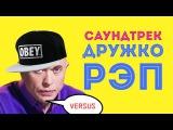 ДРУЖКО ШОУ. РЭП. Сергей Дружко feat. Виталька Кроха - ХАЙП