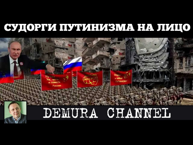 Судорги Путинизма проявились. Кто победит?