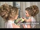 Средний пучок Канат Wedding Hairstyle Свадебная причёска