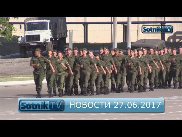 НОВОСТИ. ИНФОРМАЦИОННЫЙ ВЫПУСК 27.06.2017