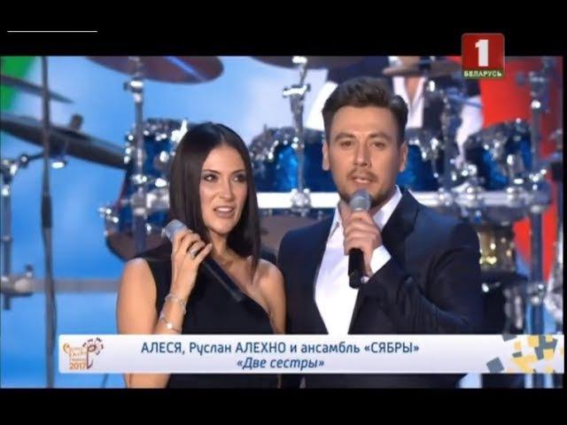 Руслан Алехно и Алеся - «Две сестры»
