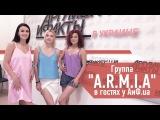 Группа A.R.M.I.A в гостях у АиФ.ua
