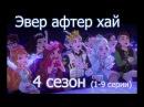 Эвер Афтер Хай: 4 сезон (все серии 1-9) смотреть на русском языке