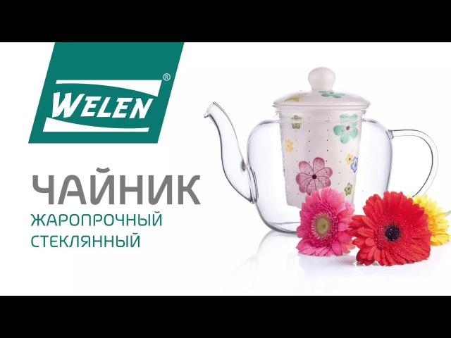 Чайник стеклянный жаропрочный 800мл Welen